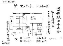鈴木アパート[201号室]の間取り