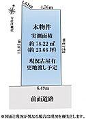 駅5分 南道路幅員4m超 間口6.4m超 陽当り良好の土地情報です