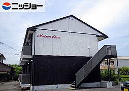Maison Clair[1階]の外観