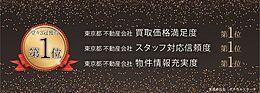 東京都不動産会社第一位3冠獲得(ゼネラルリサーチ調べ)