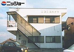 ニコニコハイツ[2階]の外観