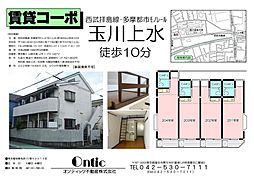 【敷金礼金0円!】サンハイツ玉川上水