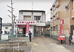 名古屋八前郵便局 最寄りの郵便局:徒歩約3分