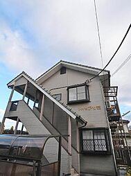 ハイツアサミ[2階]の外観