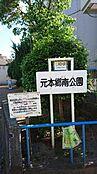 元本郷南公園 190m