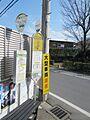 【バス停】ぶん...