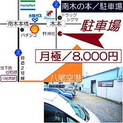 八尾南駅 0.8万円