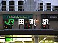 田町駅(137...
