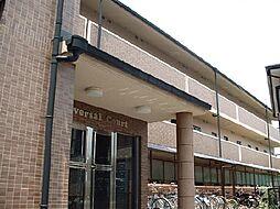 ユニバーサルコート[2階]の外観