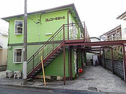 クレスト希望ヶ丘[1階]の外観
