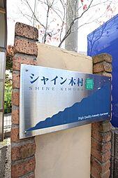シャイン木村[1階]の外観