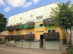 北海道札幌市東区北三十四条東2丁目の賃貸アパートの外観