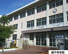 姫路市立網干中学校 約480m