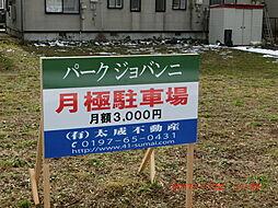【敷金礼金0円!】常盤台駐車場