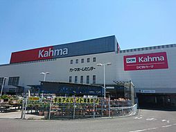 DCMカーマ(八田店) 徒歩18分