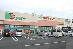 ドミー 神野店(703m)