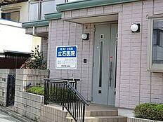 周辺環境:立石医院