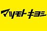 周辺,ワンルーム,面積29.98m2,賃料7.2万円,仙台市営南北線 広瀬通駅 徒歩11分,JR仙石線 あおば通駅 徒歩14分,宮城県仙台市青葉区大町2丁目5-8