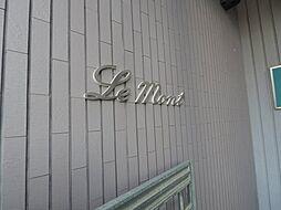 レ・モン[302号室]の外観