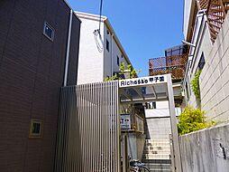 リシェス甲子園[1階]の外観
