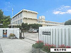 姫路市立城北小学校 約1420m