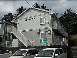 宮城県仙台市太白区八木山弥生町の賃貸アパートの外観