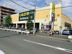 いなげや日野栄町店まで434m