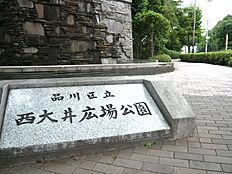 公園西大井広場公園まで485m