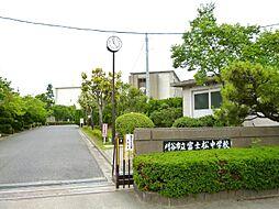 富士松中学校・・・1650m