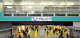 駅小田急多摩センターまで2101m