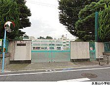 久我山小学校