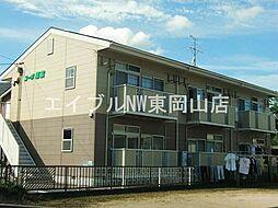 岡山県和気郡和気町福富の賃貸アパートの外観