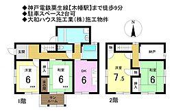 木幡駅 970万円