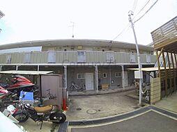 コーポラス和田[1階]の外観