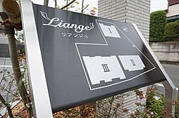 LiangeII[1階]の外観