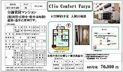Clio Comfort Fucyuの外観