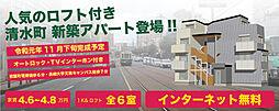 西浦上駅 4.6万円