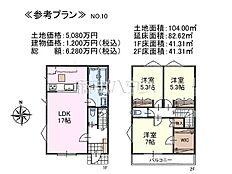 10号地 建物プラン例(間取図) 調布市八雲台1丁目