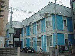 北海道札幌市中央区大通西26丁目の賃貸アパートの外観