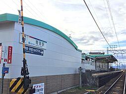 青塚駅 約1570m