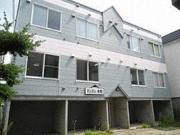 北海道札幌市東区本町二条2丁目の賃貸アパートの外観