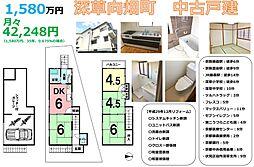藤森駅 1,580万円