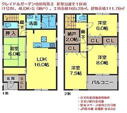 クレイドルG曲川町第3 2580万円 新築分譲全1区画