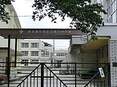 目黒区立第十中学校