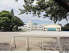 西田小学校
