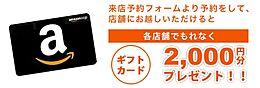 Webより来店予約をしてご来店いただいた新規のお客様に、2,000円分のamazonカードをプレゼント。