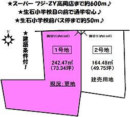 売土地 南吉田町2区画分譲地