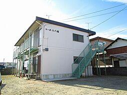コーポ小八幡[102号室号室]の外観