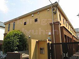 東京都目黒区自由が丘3丁目の賃貸アパートの外観