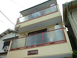 コーペラドール[2階]の外観
